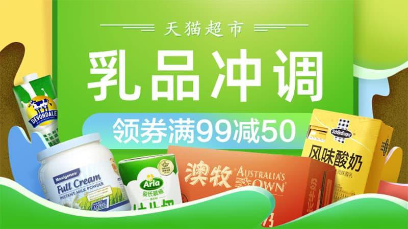 天猫超市-乳品冲饮-领券99减50