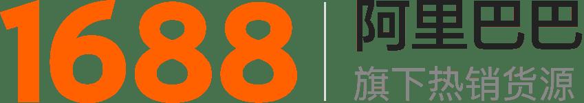 阿里巴巴1688批发网- 领先的批发采购B2B平台