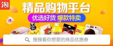 爱tb_精选购物平台_爆款特卖_搜索
