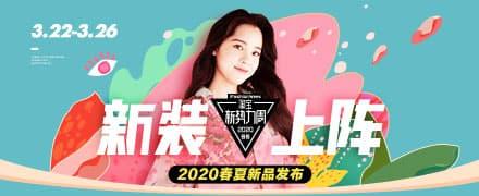 [淘宝]新势力周系列活动 - Luck4ever.Net
