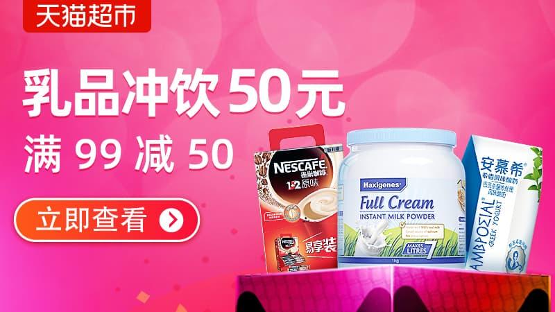 天猫超市-乳品冲饮50