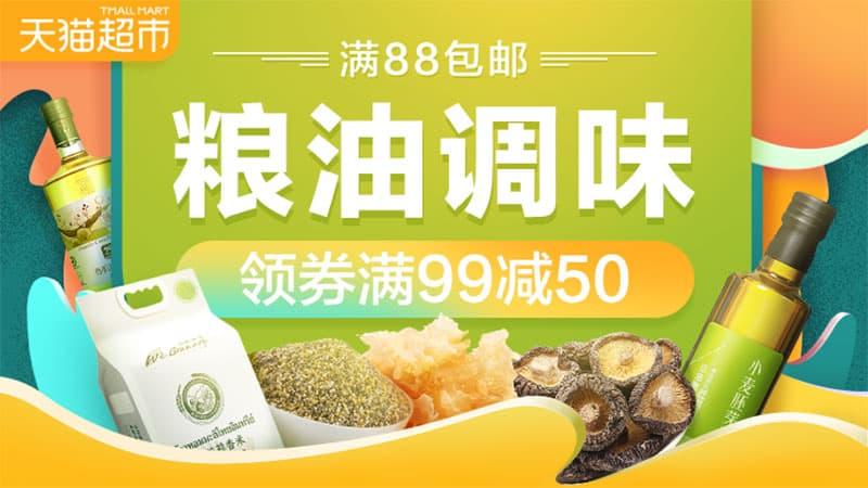 天猫超市-粮油调味-领券99减50