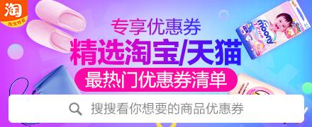 tb特卖_专享优惠券_精选热门_搜索