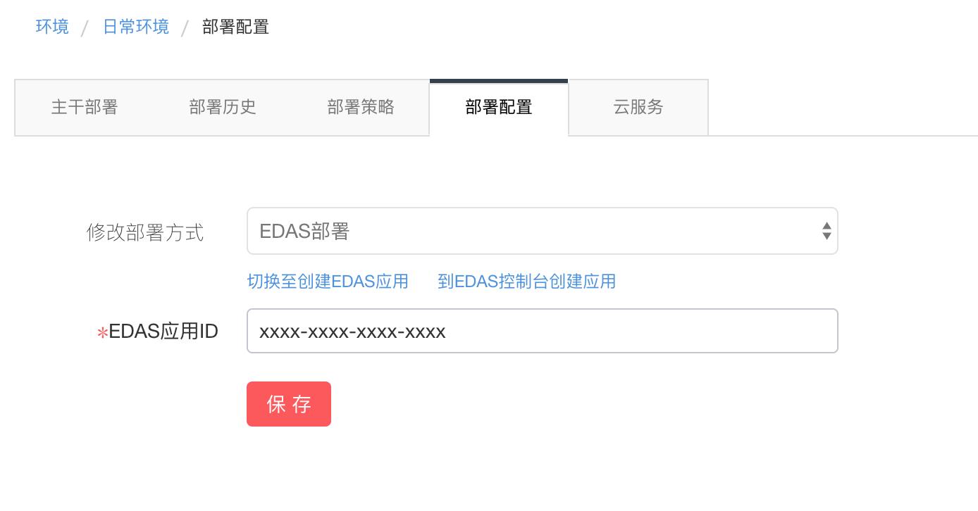 edas应用配置