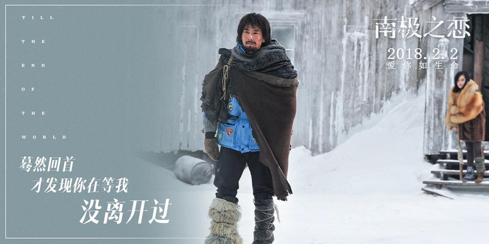 """《南极之恋》曝推广曲MV 张韶涵献声""""年度最纯粹爱情"""""""