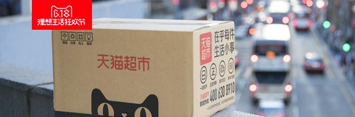 天猫超市正式进军香港,直送当地次日达