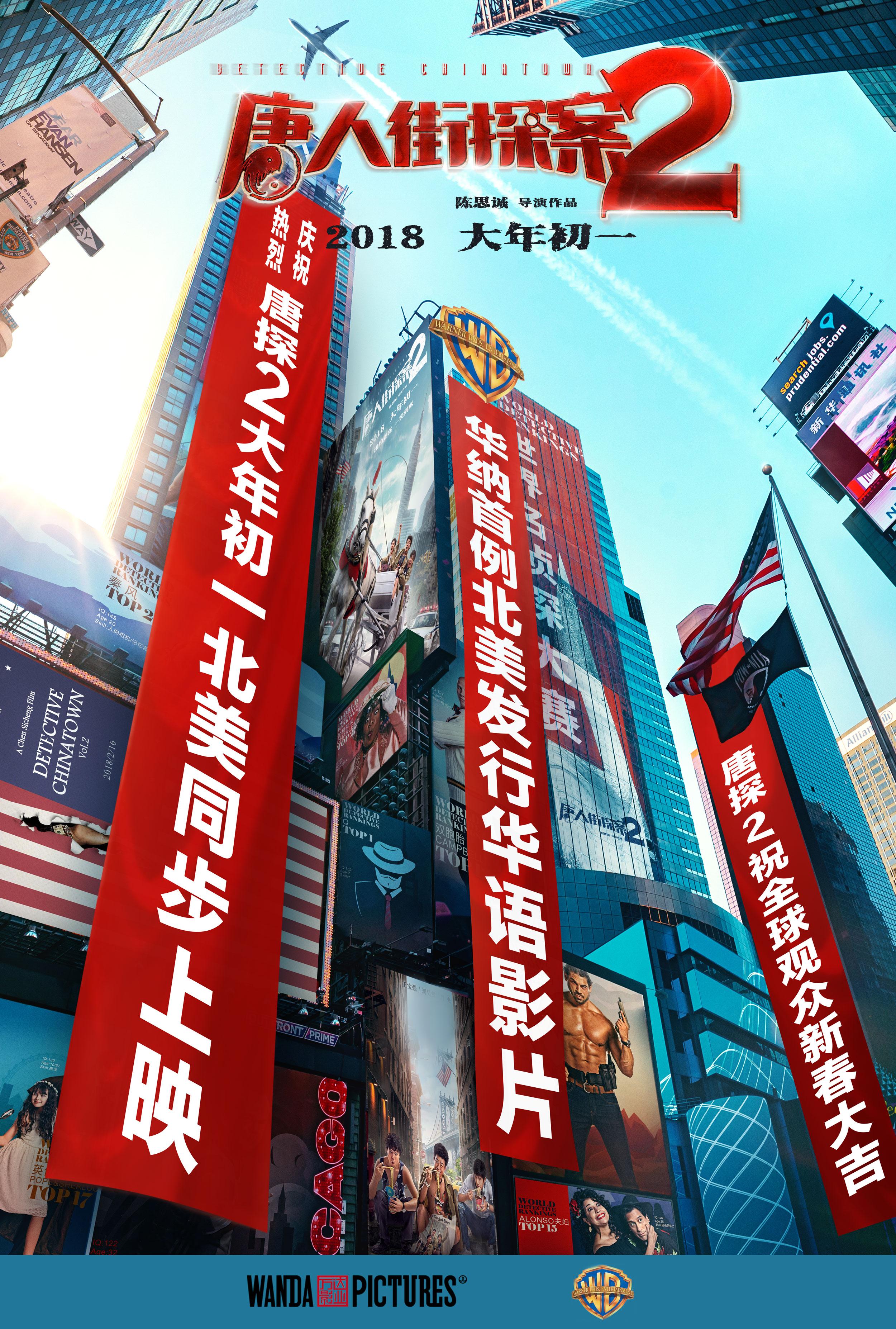 《唐人街探案2》预售2000万,成为华纳首例发行华语片